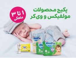پکیج بهداشتی مولفیکس و وی کر برای ۱ تا ۳ ماهگی