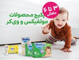 پکیج بهداشتی مولفیکس و وی کر برای ۳ تا ۶ ماهگی