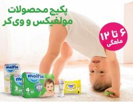 پکیج بهداشتی مولفیکس و وی کر برای ۶ تا ۱۲ ماهگی