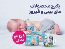 پکیج بهداشتی مای بیبی و فیروز برای ۱ تا ۳ ماهگی