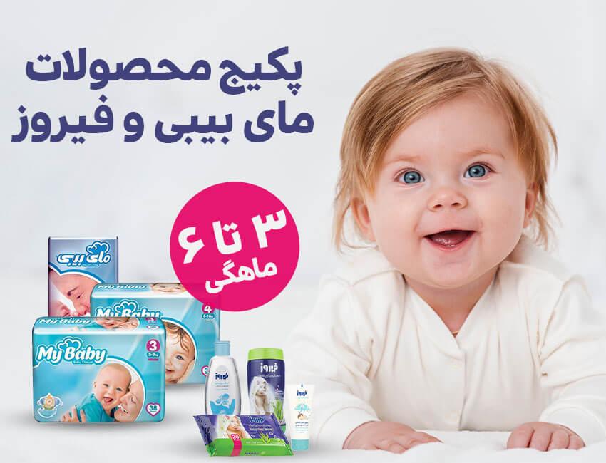پکیج بهداشتی مای بیبی و فیروز برای ۳ تا ۶ ماهگی