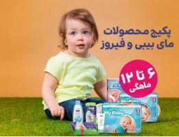 پکیج بهداشتی مای بیبی و فیروز برای ۶ تا ۱۲ ماهگی