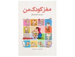 کتاب مغز کودک من (از بارداری تا یک سالگی)