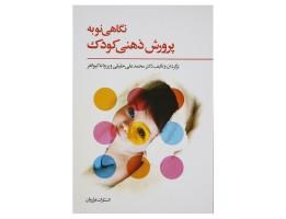 کتاب نگاهی نو به پرورش ذهنی کودک
