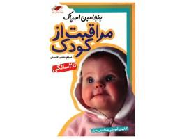 کتاب مراقبت از کودک