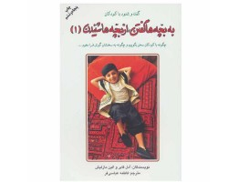 کتاب به بچه ها گفتن، از بچه ها شنیدن (1)