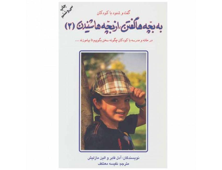 کتاب به بچه ها گفتن، از بچه ها شنیدن (2)