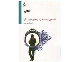 کتاب احساس ارزشمندی و راه های تقویت آن (دوران بارداری )