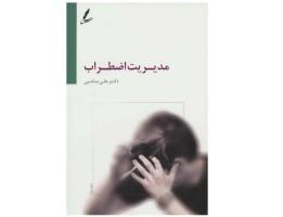 کتاب مدیریت اضطراب