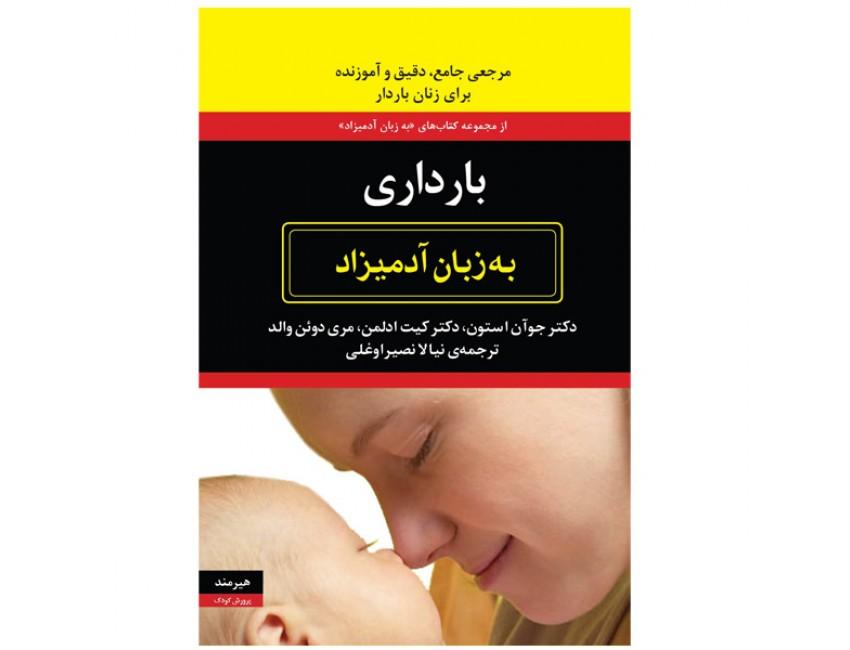 کتاب بارداری به زبان آدمیزاد